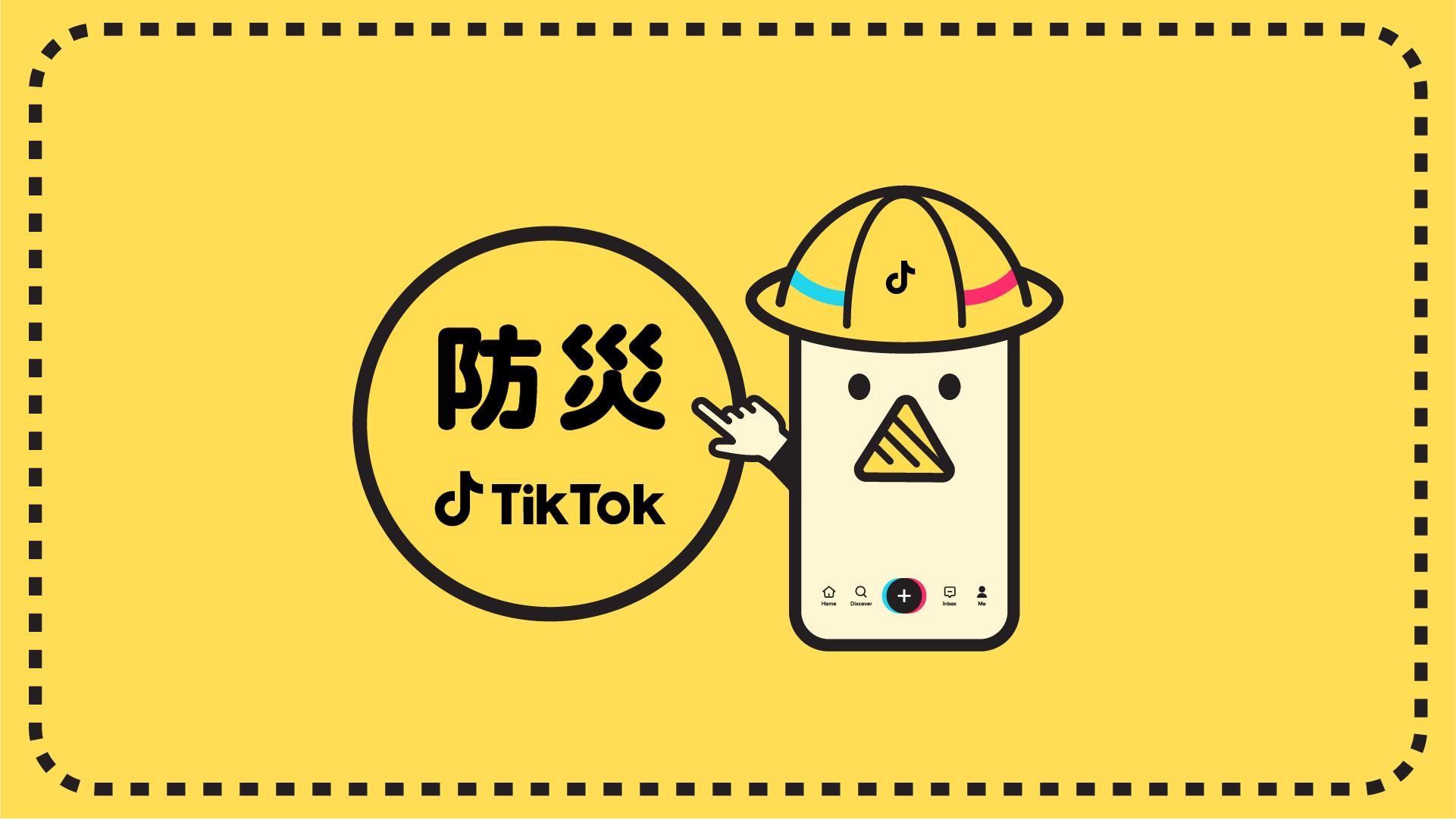 TikTok、行政機関と連携した世界初の「防災TikTok」を3月31日に開始!第一弾は気象庁と連携