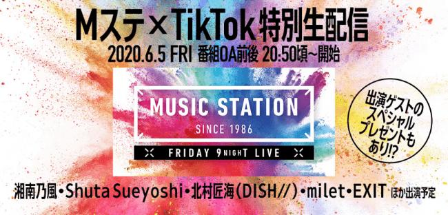 ステーション ミュージック