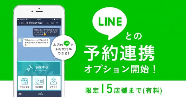 美容師のアプリ「LiME」が「LINE公式アカウント」との予約連携を開始 ...