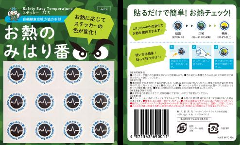自衛隊東京地方協力本部オリジナルパッケージ