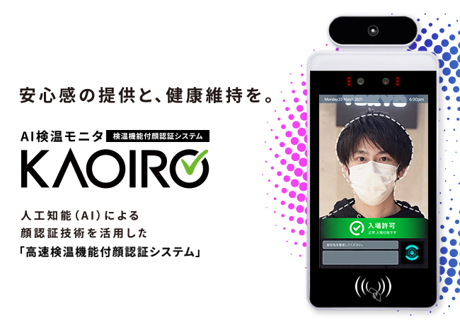 AI 検温モニタ KAOIRO-カオイロ-