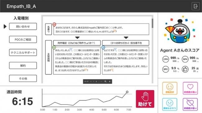 共感AI「DARUMA」のオペレーター用画面。バーチャル・アシスタントDARUMAが感情解析の結果に基づき通話中のオペレーターに寄り添いサポート。