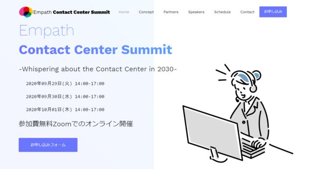 Empath Contact Center Summit公式ページ