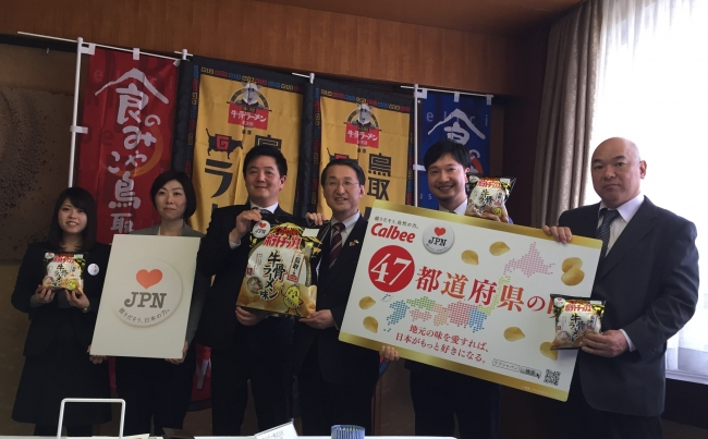 2019年1月7日、鳥取県庁にて知事表敬を行いました