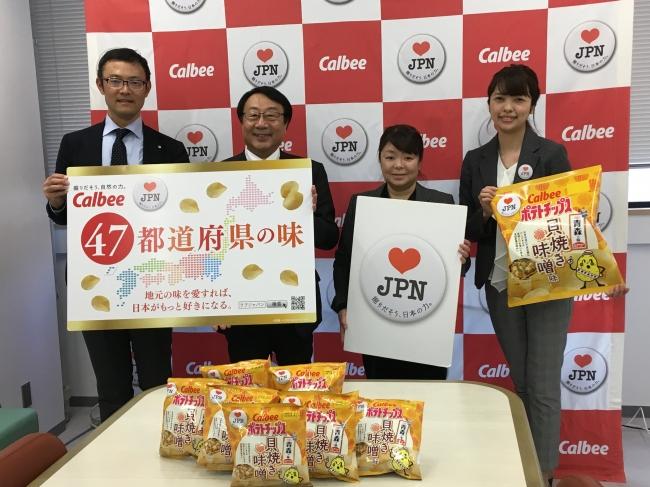1月11日、青森県庁にて商品発表会を行いました。