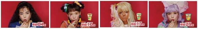 ▲「平成ヒストリー」篇では、新元号「令和」施行前に、平成ファッション史を振り返ることができます。