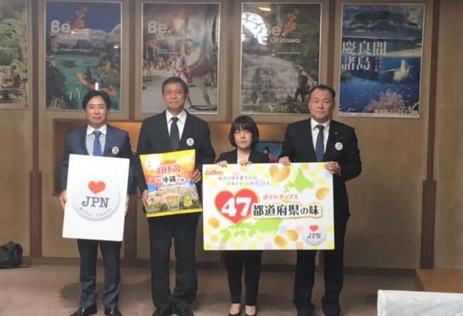 11月8日、沖縄県庁にて副知事表敬を行いました。