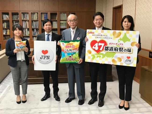 1月14日、石川県庁にて知事表敬を行いました