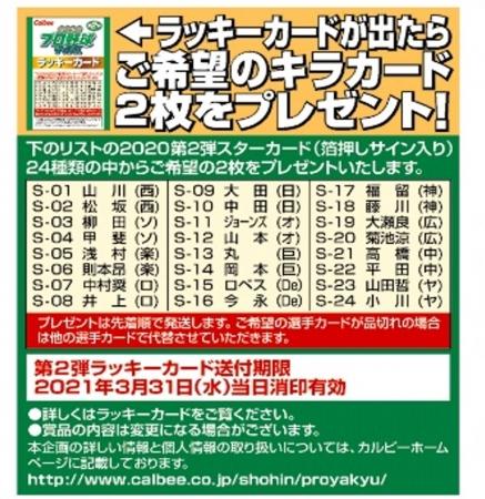 野球 カード プロ チップス 巨人軍のカード欲しさにスーパーで「プロ野球チップス」を25袋開封した51歳の男が逮捕される /