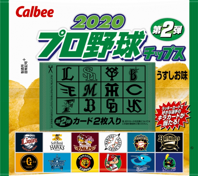 プロ 野球 チップス 2019 第 2 弾