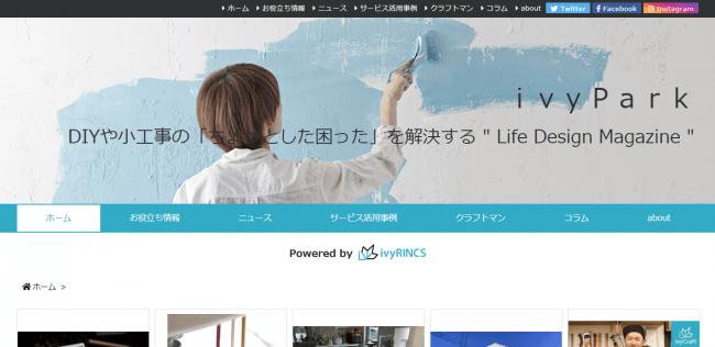 ivyPark TOP画面