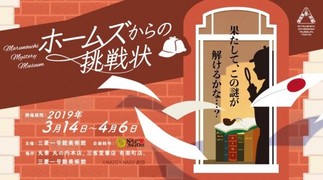 リアル謎解きゲーム「Marunouchi Mystery Museum ホームズからの挑戦状」