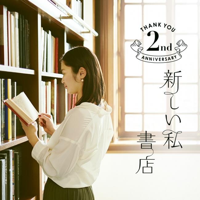 新しい私 書店 2周年