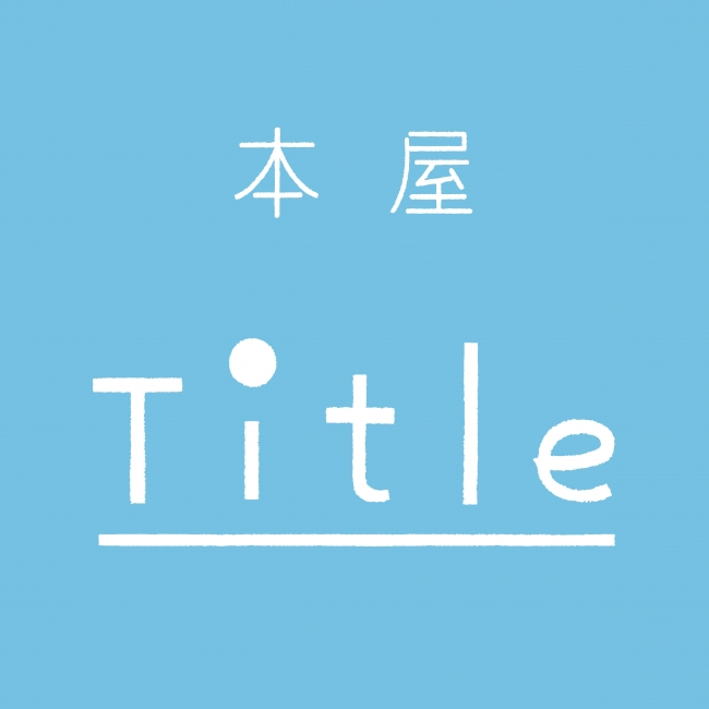 Titleロゴ