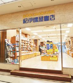 紀伊國屋書店 大手町ビル店