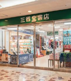 三省堂書店 有楽町店