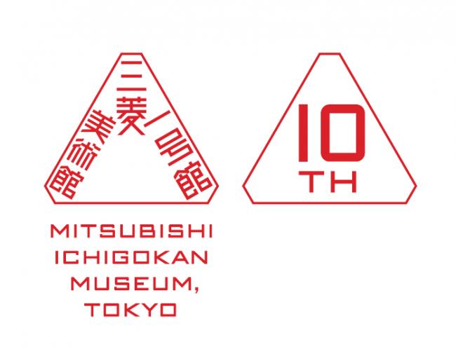 10周年ロゴ基本形(よこ)