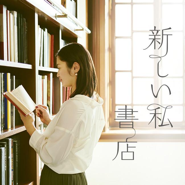 「新しい私 書店」メインビジュアル