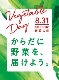 アジアン・サラダ 融合プライスカード台紙