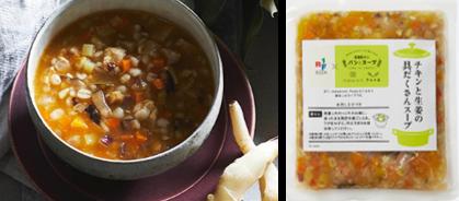 チキンと生姜の具だくさんスープ