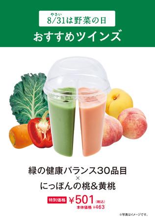 「野菜の日おすすめツインズ」緑の健康バランス30品目×にっぽんの桃&黄桃