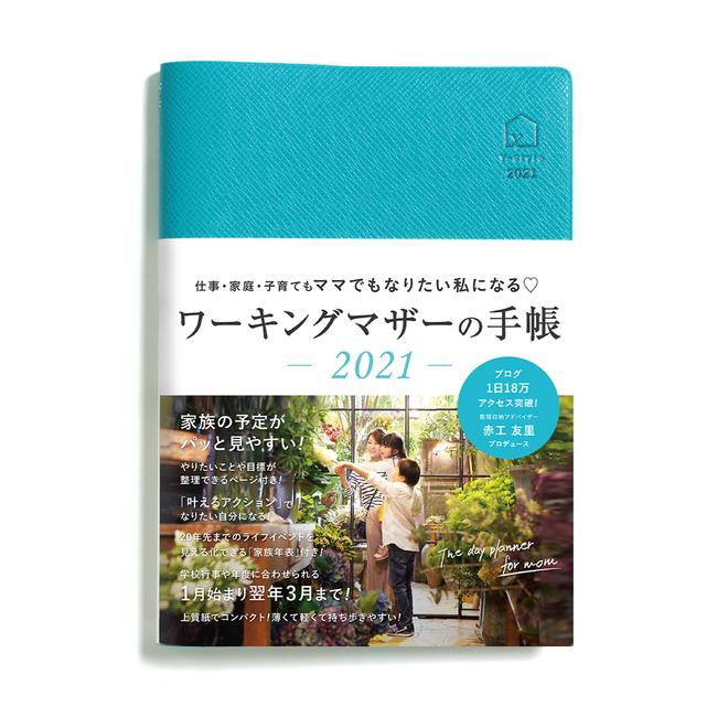 ターコイズブルーbyワーキングマザーの手帳
