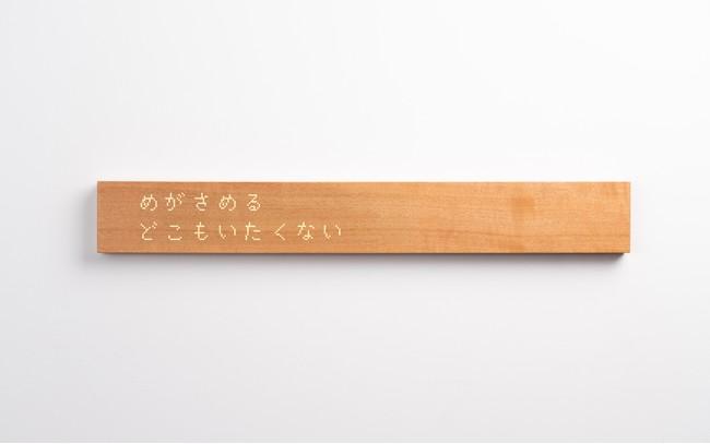 谷川俊太郎氏の「あさ」が流れるmuiボード(写真はMind Trailでの展示より)