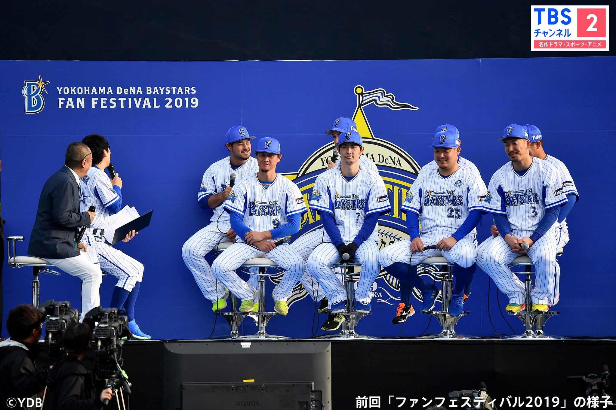 Dena de 横浜 ベイスターズ