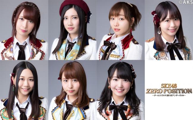 (上段左から)高柳明音、  北川綾巴、  須田亜香里、  松村香織、  (下段左から)古畑奈和、  大場美奈、  惣田紗莉渚