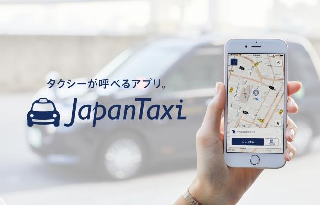 日本最大のタクシー配車アプリ「全国タクシー」 アプリ名を「JapanTaxi」へリニューアル 2018年9月12日(水)より|株式会社Mobility  Technologiesのプレスリリース