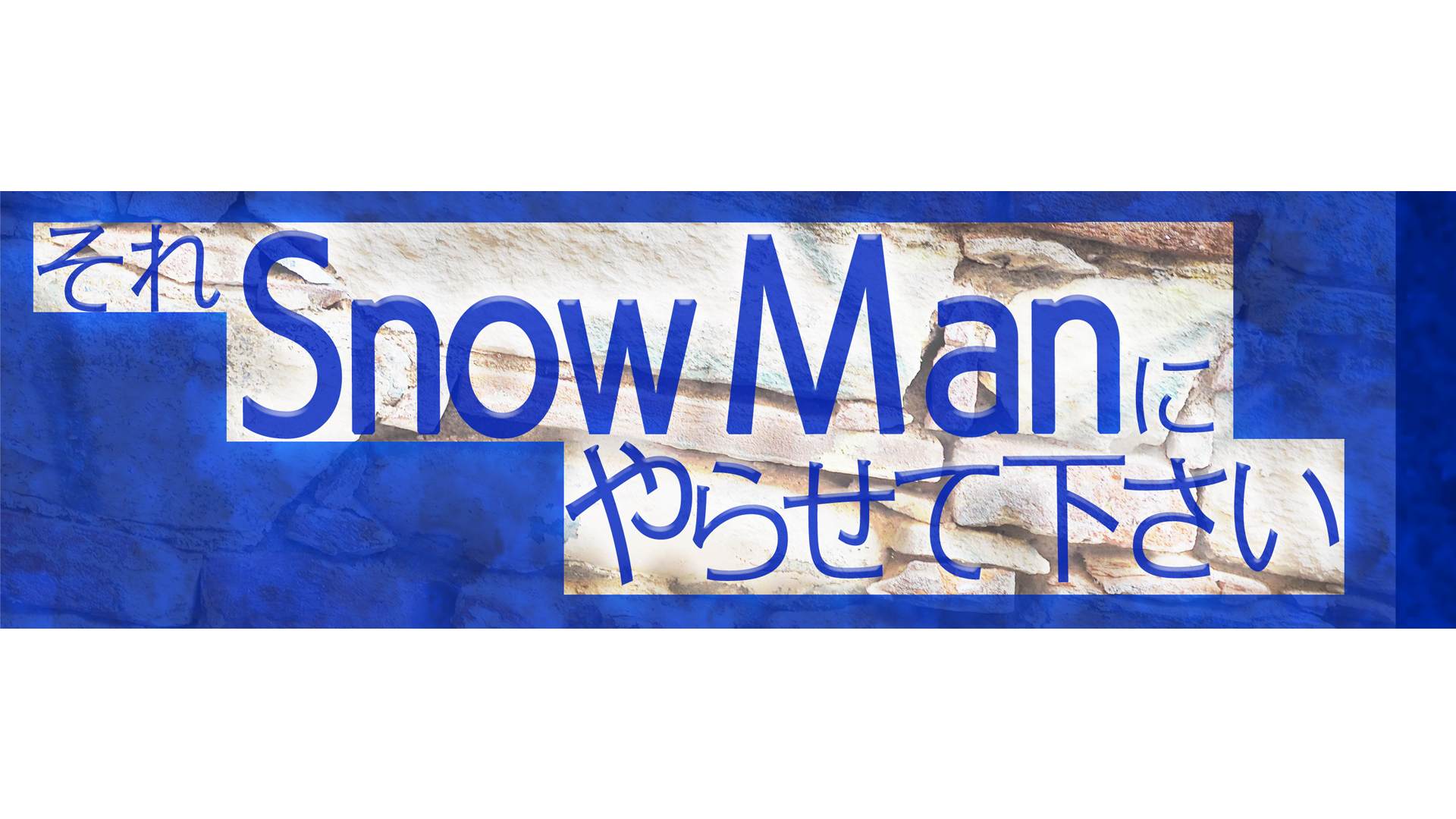 それ snow man に やらせ て ください