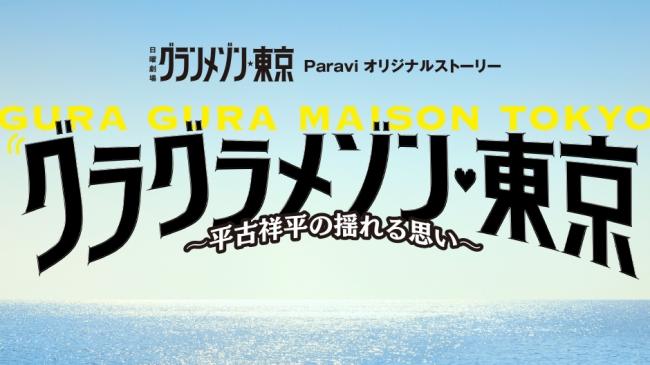 10話 動画 グランメゾン東京