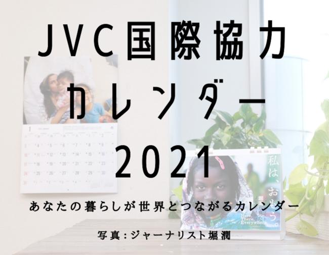 JVC CALENDER2021