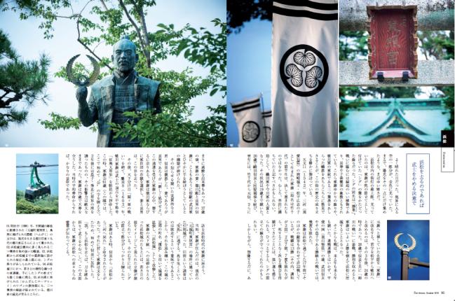 機内誌特集記事(イメージ)