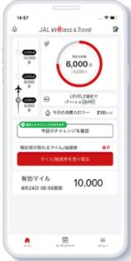 「JAL Wellness & Travel」 アプリトップ画面