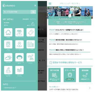 ハワイ観光アプリ 「HAWAIICO」