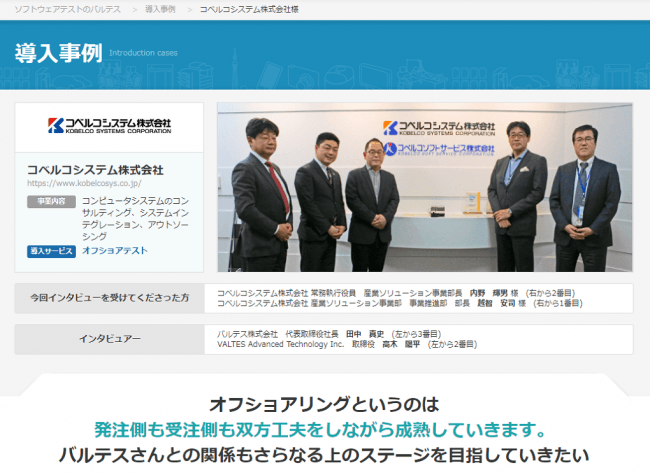 導入事例:コベルコシステム株式会社