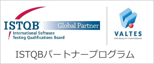バルテス株式会社 ISTQBグローバルパートナー