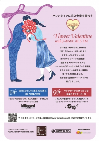 ▲ 「Flower Valentine with J-WAVE」店頭POP