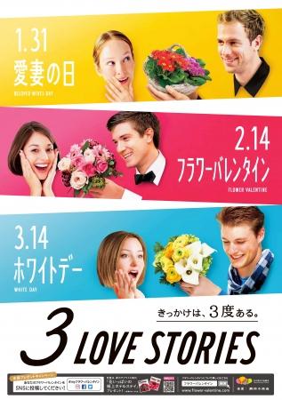▲ 「3 LOVE STORIES」ポスター