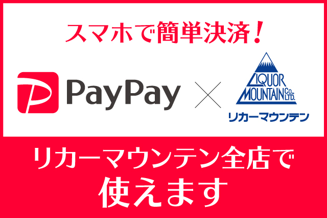 PayPay×リカーマウンテン