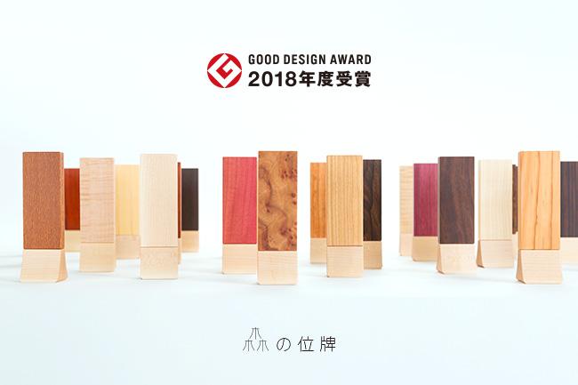 2018年度グッドデザイン賞受賞「森の位牌」