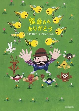 絵本『蜜蜂さん ありがとう』
