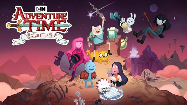 「アドベンチャー・タイム:遥か遠い世界で」TM & (c) 2021 Cartoon Network