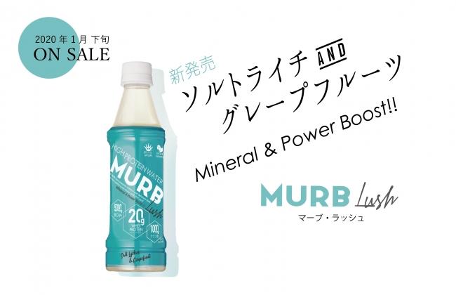 MURBソルトライチ&グレープフルーツ