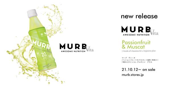 新発売 MURB Vita パッションフルーツ&マスカット