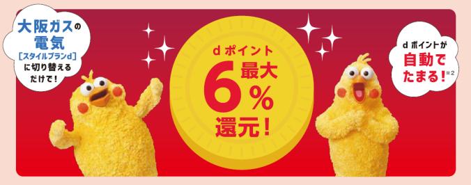 大阪 ガス 電気 キャンペーン