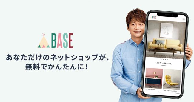 100万ショップ突破のネットショップ作成サービス「BASE」、香取慎吾さんを起用したTV-CMを放送開始。|BASE株式会社のプレスリリース