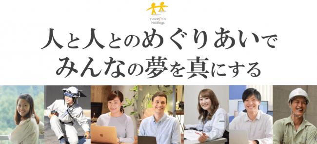 夢 株式 真 会社