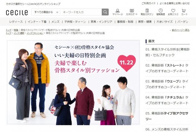 fc363f3f36360 日本初、骨格スタイル分析Ⓡによる夫婦で素敵に見えるファッション特集を ...